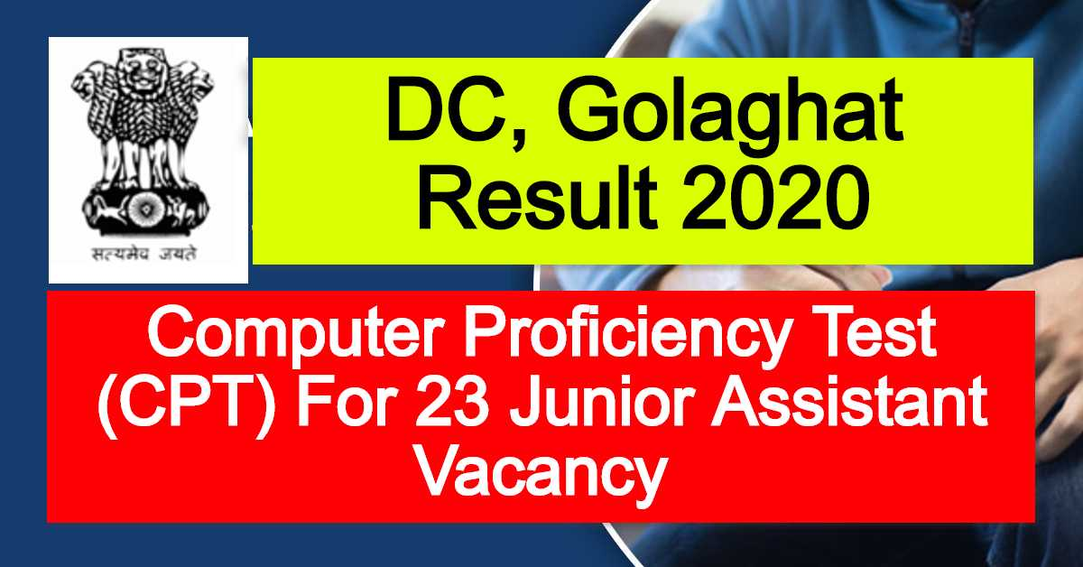 DC, Golaghat Result 2020 : Computer Proficiency Test (CPT) For 23 Junior Assistant Vacancy