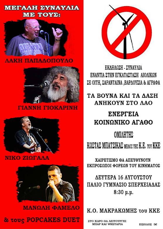 Εκδήλωση του ΚΚΕ στην Μακρακώμη στις 16 Αυγούστου