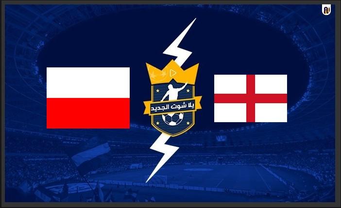مشاهدة إنجلترا وبولندا