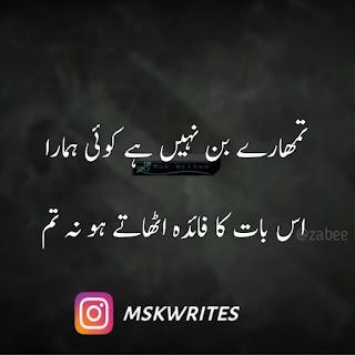 Sad Poetry In Urdu Sms