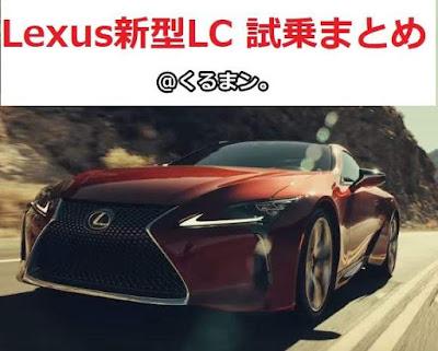 レクサス新型LC500 試乗インプレッションまとめ