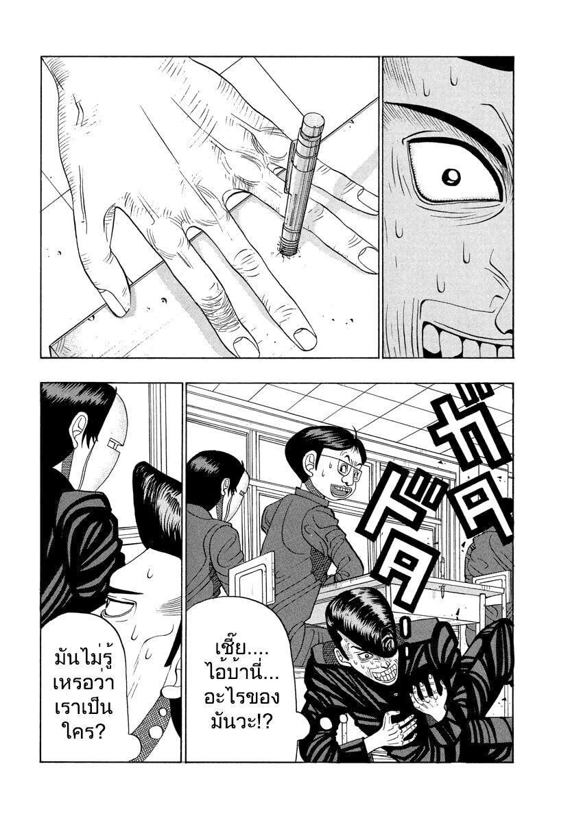 อ่านการ์ตูน Tanikamen ตอนที่ 13 หน้าที่ 9
