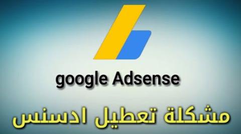 حل مشكله تم تعطيل حسابك في جوجل ادسنس 2019
