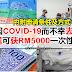 因COVID-19而不幸去世,家属可获RM5000一次性补贴!