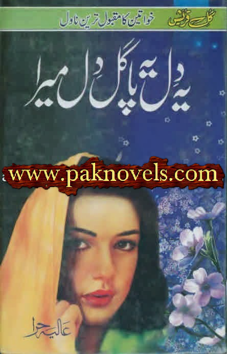 Ye Dil Ye Pagal Dil Mera Novel By Alia Hira