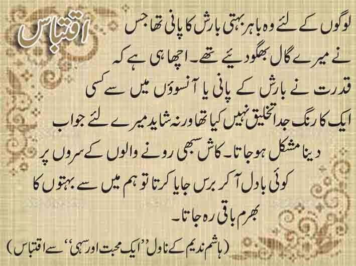 Barish Ka Paani Quote From Aik Muhabbat Aur Sahi By Hashim Nadeem Quotes From Urdu Novels Stories