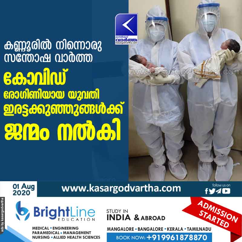 Kannur, News, Kerala, COVID-19, Medical College, Treatment, Delivered, Birth, Covid patient give birth to twins