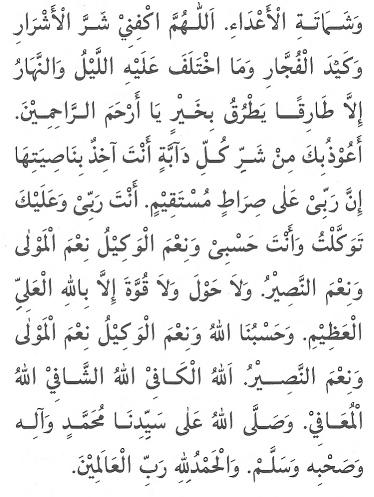 doa angin ahmar dan terjemahan