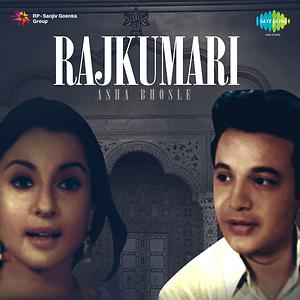 Aj gun gun Lyrics in Bengali-Rajkumari
