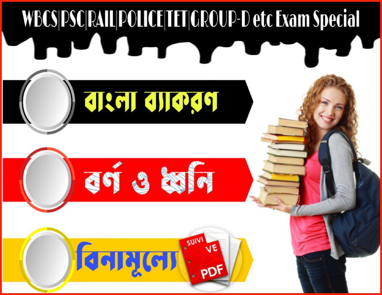 Bengali Grammar Book Pdf Download-বাংলা ব্যাকরণ বই