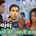 Big Dhamaka : Anurag's nightmare lose Prerna & Business to Mr Bajaj in Kasauti Zindagi Kay