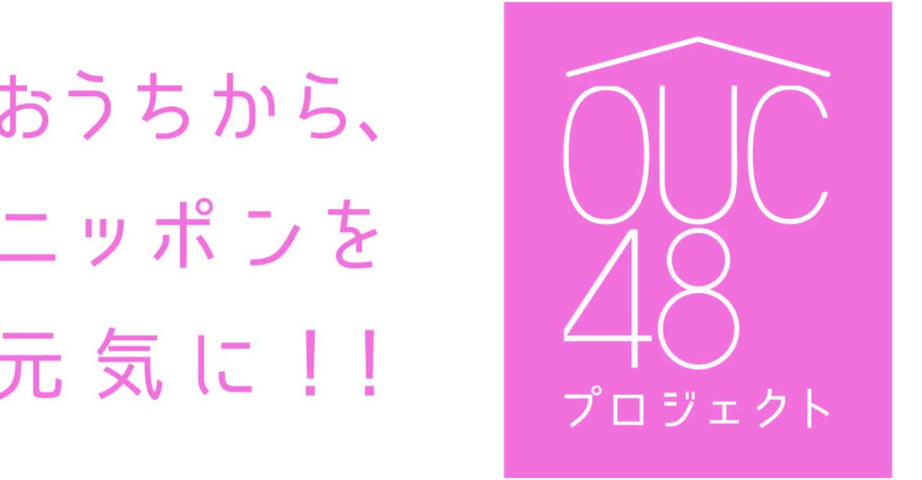 apa itu ouc48 ouchi adalah akb48