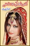 best urdu novels, free urdu novels, Novels, Story, Urdu, Urdu Afsaany, Urdu novels, Urdu Books,