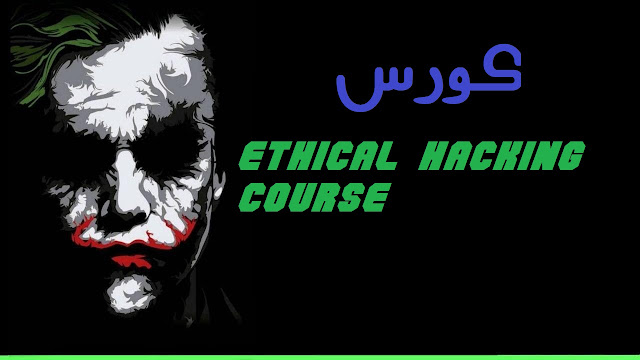 كورس تعلم الهكر ethical hacking  course