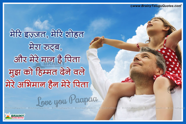 Father and Daughter Loving Quotes messages in Hindi, Hindi Inspirational Messages on Father and Daughter, Father Loving Quotes in Hindi, Father Value Quotes in Hindi, Hindi Latest Father and Daughter Loving Quotes, Father and Daughter hd Wallpapers, Best Latest Father and Daughter Wallpapers, Father and Daughter Hindi Quotes for Facebook, Whats App Sharing Father and Daughter loving Quotes,Thank You Dad Quotations in English language, Famous and inspiring messages about dad, Miss You dad quotes in English Language, I Miss You dad Sayings and Quotes images, Dad and Daughter Quotes and Wallpapers in English Language, Most Popular English Father Images Quotes.
