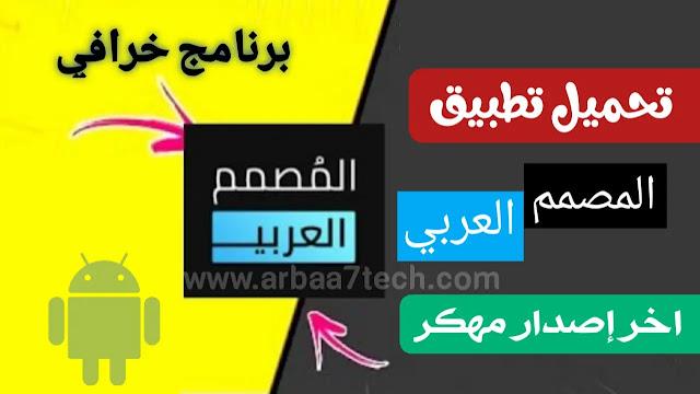 تحميل برنامج المصمم العربي الكتابة على الصور