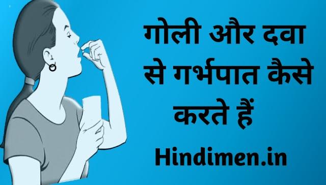 गर्भपात की गोली दवाई टेबलेट, गोली दवा से गर्भपात कैसे करें, दवा गोली से गर्भपात के फायदे तरीके साइड इफेक्ट, गर्भपात कैसे होता है, medicall abortion pill in Hindi