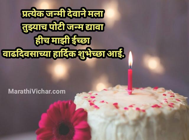birthday wishes for mom in marathi