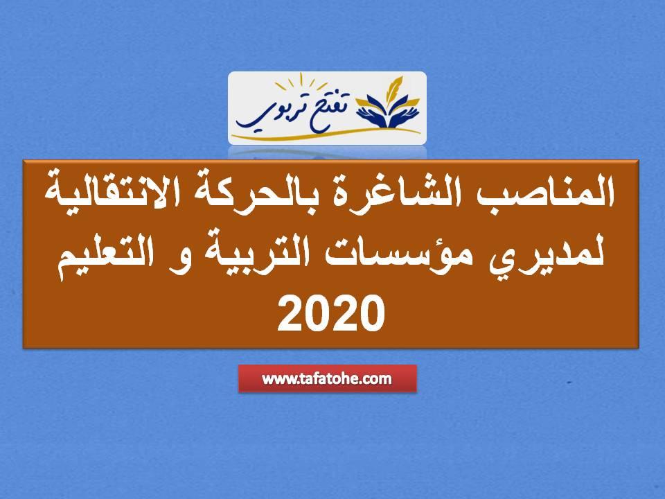 لائحة المناصب الشاغرة بالحركة الانتقالية لمديري مؤسسات التربية و التعليم 2020