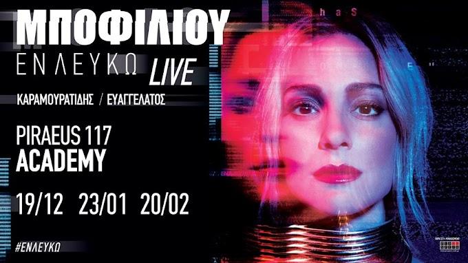 ΕΝ ΛΕΥΚΩ / Live • Νατάσσα Μποφίλιου