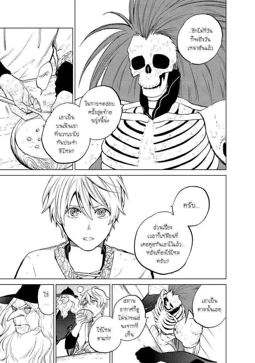 อ่านการ์ตูน Saihate no Paladin ตอนที่ 6 หน้าที่ 4