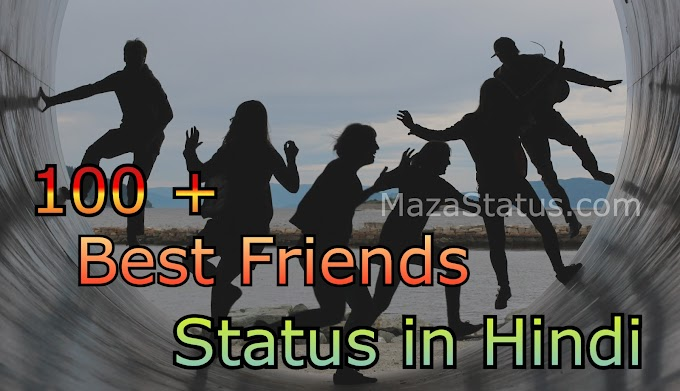 Best Friends Status in Hindi for Whatsapp , facebook , Instagram