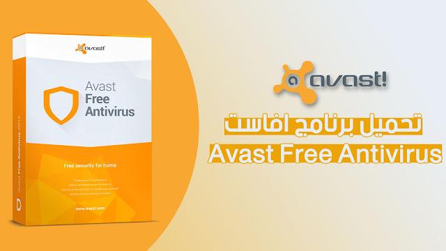 تحميل برنامج افاست Avast Free Antivirus