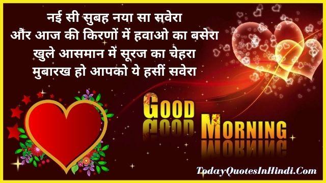 good morning quotes in hindi god, quotes on good morning in hindi,