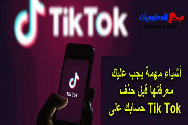 أشياء يجب عليك التفكير فيها قبل حذف حساب TikTok الخاص بك - لا تتجاهلها