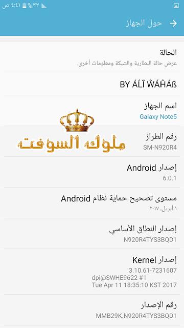 تعريب N920R4