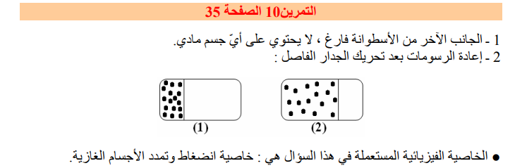 حل تمرين 10 صفحة 35 فيزياء للسنة الأولى متوسط الجيل الثاني