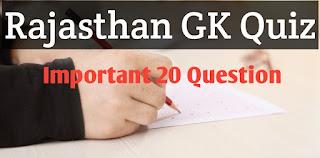 Online Rajasthan GK Quiz Test In Hindi