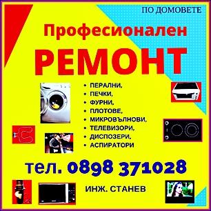 ремонт-на-бяла-техника,  битова-техника, поправя, ремонт-на-битова-техника ,  ремонт-на-пералня, инж. Станев,