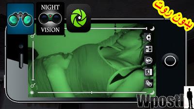 Night Vision  : هي تطبيقات مصممة للرؤية الليلية عبر فلترات لضوء تسمح بمرور أكبر قدر من الضوء وهذا يعطي صورة واضحة حتى في الأماكن المعتمة حساسية شديدة للأشعة تحت الحمراء يتم ترجمتها لصورة يمكن حفظها او تسجيل مقطع فديو كامل بخاصية الرؤية الليلية  كل ما كانت الكاميرا الهاتف حساسة للضوء أكثر كانت الرؤية واضحة جدا .. شرح البرنامج عبر الفيديو التالي فرجة ممتعة .