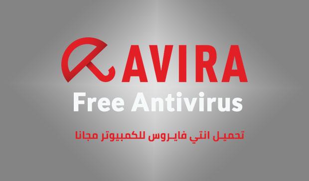 تحميل برنامج افيرا انتي فايروس عربي للكمبيوتر مجانا – avira free antivirus