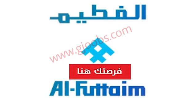 وظائف مجموعة الفطيم بدولة الإمارات لعدة تخصصات