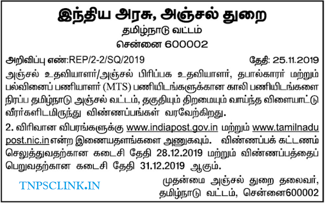 Tamil Nadu Postal Circle Postal Assistant, Postman, MTS Recruitment 2019 (Sports Quota) Notification 2.12.2019 (Dinathanthi).