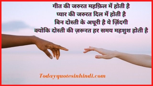 Best Friendship Quotes In Hindi With Images Download