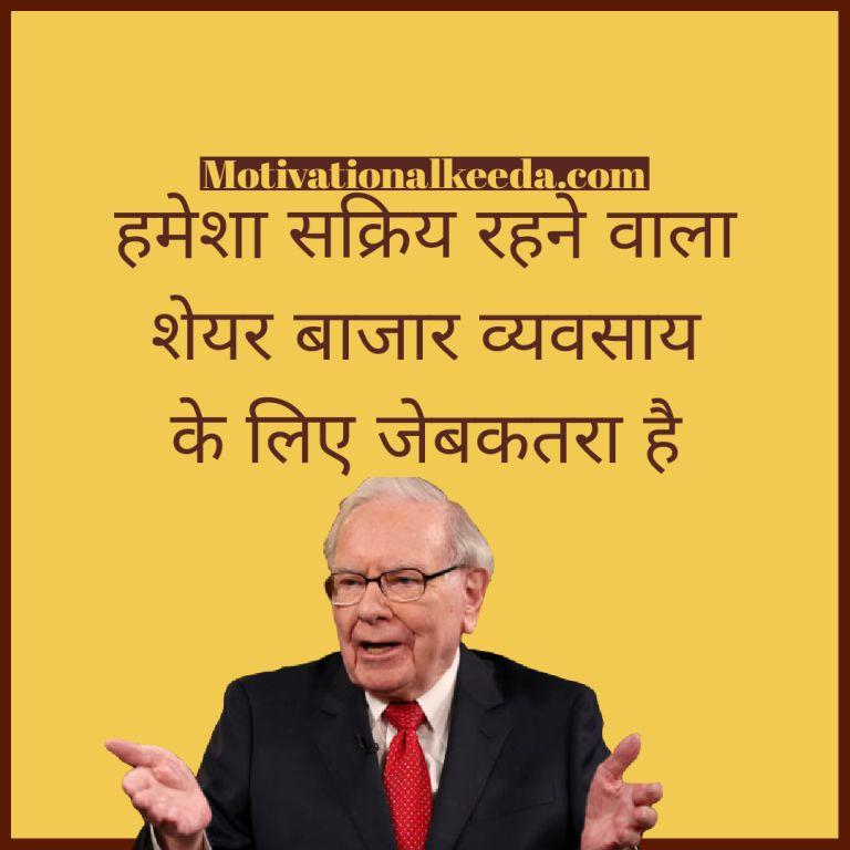 शेयर मार्केट का जादूगर | Warren Buffet Quotes In Hindi