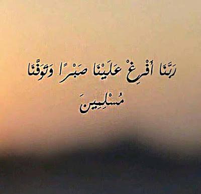 ربنا افرغ علينا صبراً وتوفنا مسلمين