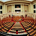 Τροπολογία στη Βουλή - Αλλάζει ο τρόπος κήρυξης απεργίας