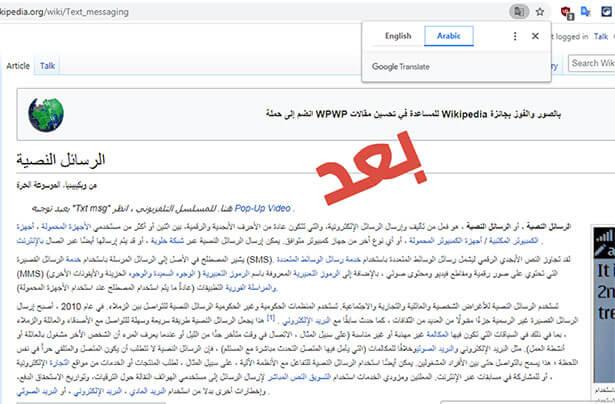 شرح كيفية اضافة الترجمة الفورية علي متصفح جوجل كروم