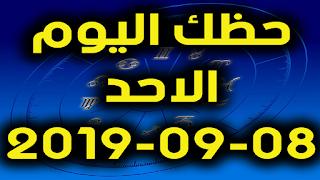حظك اليوم الاحد 08-09-2019 -Daily Horoscope