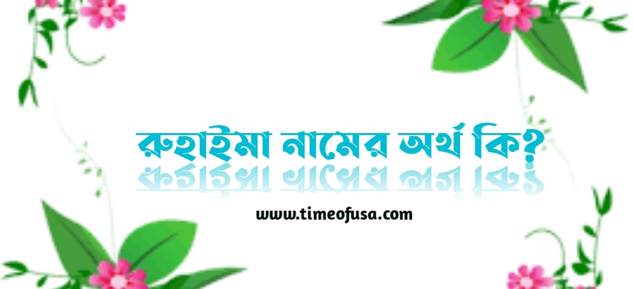 রুহাইমা শব্দের অর্থ কি ?,Ruhaima, রুহাইমা নামের আরবি অর্থ কি, Ruhaima meaning, রুহাইমা নামের ইসলামিক অর্থ কী ?, Ruhaima meaning bangla, রুহাইমা নামের অর্থ কি ?, Ruhaima meaning in Bangla, রুহাইমা কি ইসলামিক নাম, Ruhaima name meaning in Bengali, রুহাইমা অর্থ কি ?, Ruhaima namer ortho, রুহাইমা, রুহাইমা অর্থ, Ruhaima নামের অর্থ
