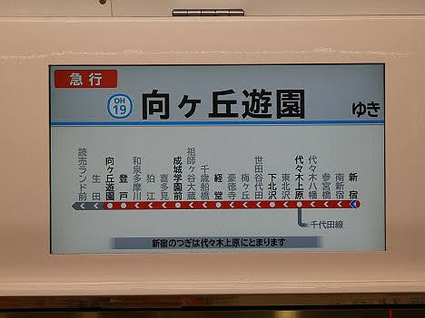 小田急電鉄 急行 向ヶ丘遊園行き9 4000形