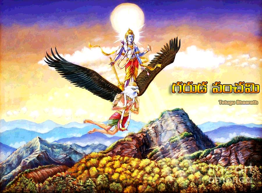 నాగ పంచమి ~ గరుడ పంచమి   Naga Panchami   Garuda Panchami