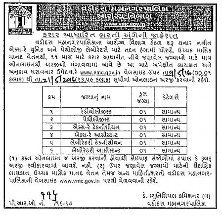 Vadodara Municipal Corporation (VMC) Recruitment for
