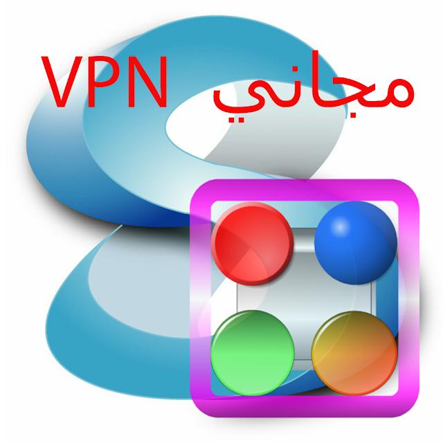 أحصل على VPN مجاني مدى الحياة