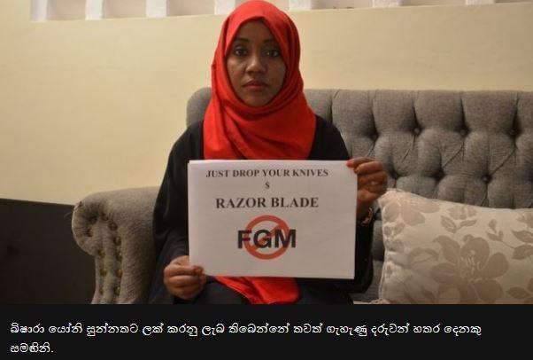 Female genital mutilation - FGM sinhala2