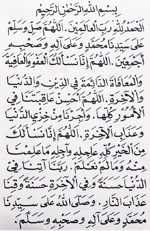 bacaan doa ringkas selepas solat 1